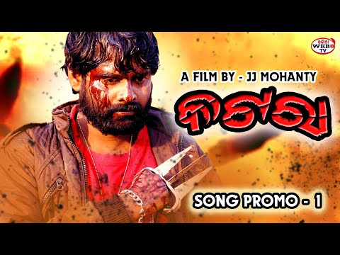 Dunia Thu Besi KATARA Human sagar new Movie song singer#Humane sagar#jj mohanty