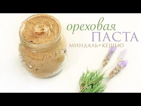 Ореховая паста МИНДАЛЬ + КЕШЬЮ | Рецепт