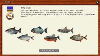 Русская Рыбалка 3.99 Квест Пираньи