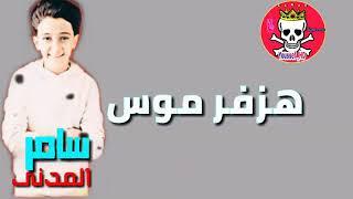 مهرجان هزفر موس غناء سامر المدني