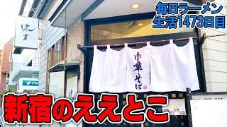 【新宿】東京の都心で『みこう』をすする 味幸【飯テロ】 SUSURU TV.第1473回