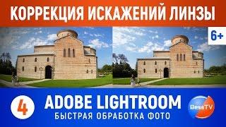 Коррекция оптических искажений в Adobe Lightroom. Урок №4. Обработка фото. GoPro. Смартфон. Коптер