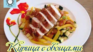 Курица с овощами. Куриное филе с овощами. ПП / Вкусно и быстро / Видео-рецепт / Hähnchenfilet