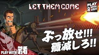 #1【アクション】弟者の「Let Them Come」【2BRO.】