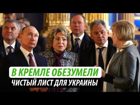 В Кремле обезумели.