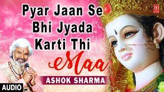 Pyar Jaan Se Bhi Jyada Karti Thi Maa I ASHOK SHARMA I Full Audio Song I T Series Bhakti Sagar