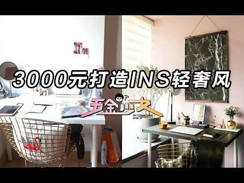 【五金少女】3000元打造INS輕奢風臥室改造!住進去超爽! - YouTube