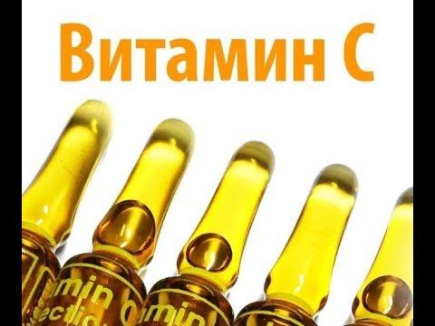 Аскорбиновая кислота/Витамин С для кожи лица . супер маска от морщин!