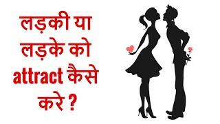 Ladki ya ladke ko attract kaise kare, How to attract a girl or boy