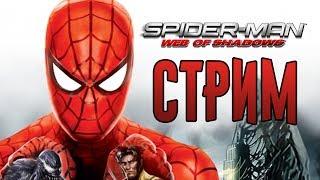 СТРИМ: Spider-Man: Web of Shadows - Прохождение: Часть 1