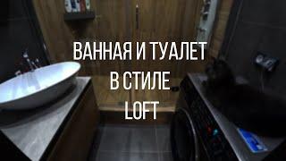 Ванная и туалет в стиле LOFT