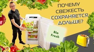 BioFresh холодильники Liebherr что это зачем и кому нужно