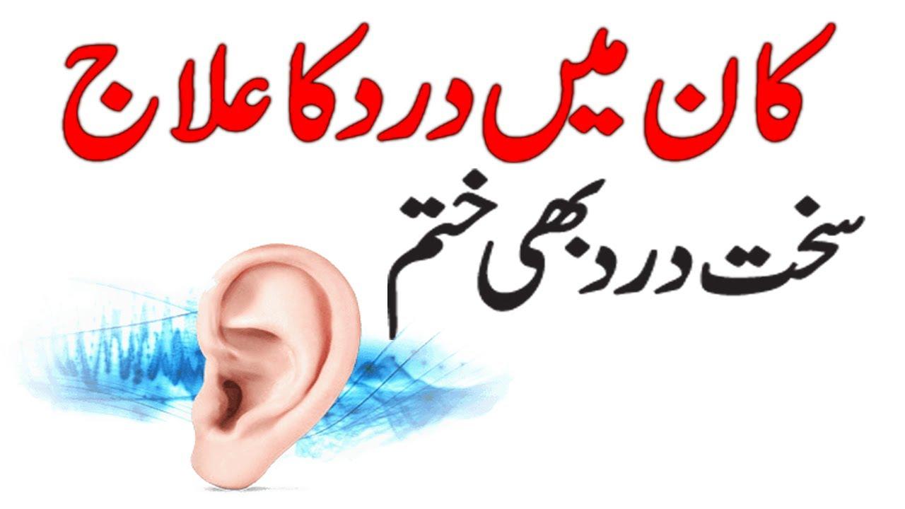 Kan Mein Dard Ka Desi ilaj | Pain in Ear || Kan Main Dard Ka Hona | Ear infection Treatment in urdu