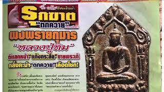 Amulet News - Pra Khun Phaen 15 Luang Phu Tim