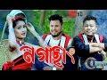 Noga Sangor Nagini II official release II Ranju Riyan