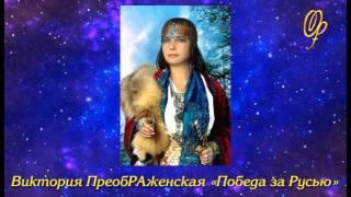 «Победа — за Русью!» Виктория ПреобРАженская. Читает Автор