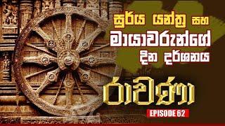 RAVANA | Episode 62 | රාවණා | 05 – 09 – 2019 | SIYATHA TV Thumbnail