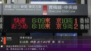 【速報版】青梅駅 特急おうめ2号 ATOS停車中放送 thumbnail