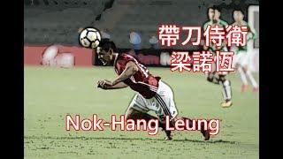 Leung Nok Hang - WikiVisually