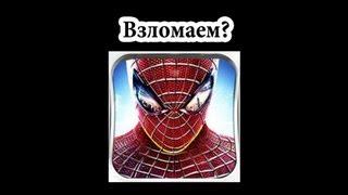 Как взломать Spider man?