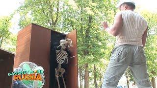 Скелет в шкафу. Смешной и еще смешнее