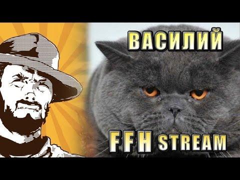 FFH Stream: 02.02.2016 Василий