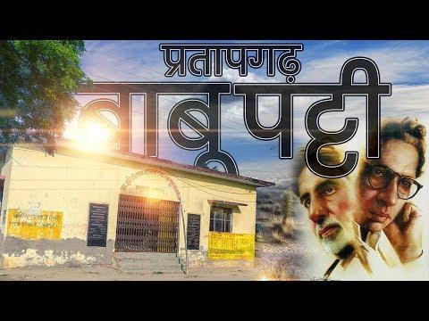 Harivansh Rai Bachchan Biography 2017 | हरिवंश राय बच्चन का जीवन परिचय