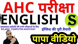 AHC EXAM ENGLISH preparation PAPA VIDEO ro aro computer assistant allahabad high court ki taiyari