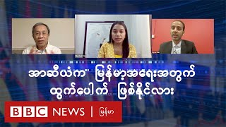 အာဆီယံအစည်းအဝေးက စစ်တပ်အတွက် ထွက်ပေါက်လား - BBC News မြန်မာ