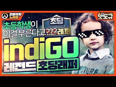 [노래워치] 'indiGO' 완벽하게 소화하는 레전드 초딩래퍼 만났습니다ㄷㄷㄷ