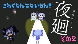 [LIVE] ちひろの夜廻!#2