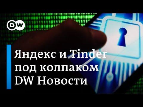 Интим и не только: Tinder и Яндекс под колпаком ФСБ и Роскомнадзора? DW Новости (04.06.2019)