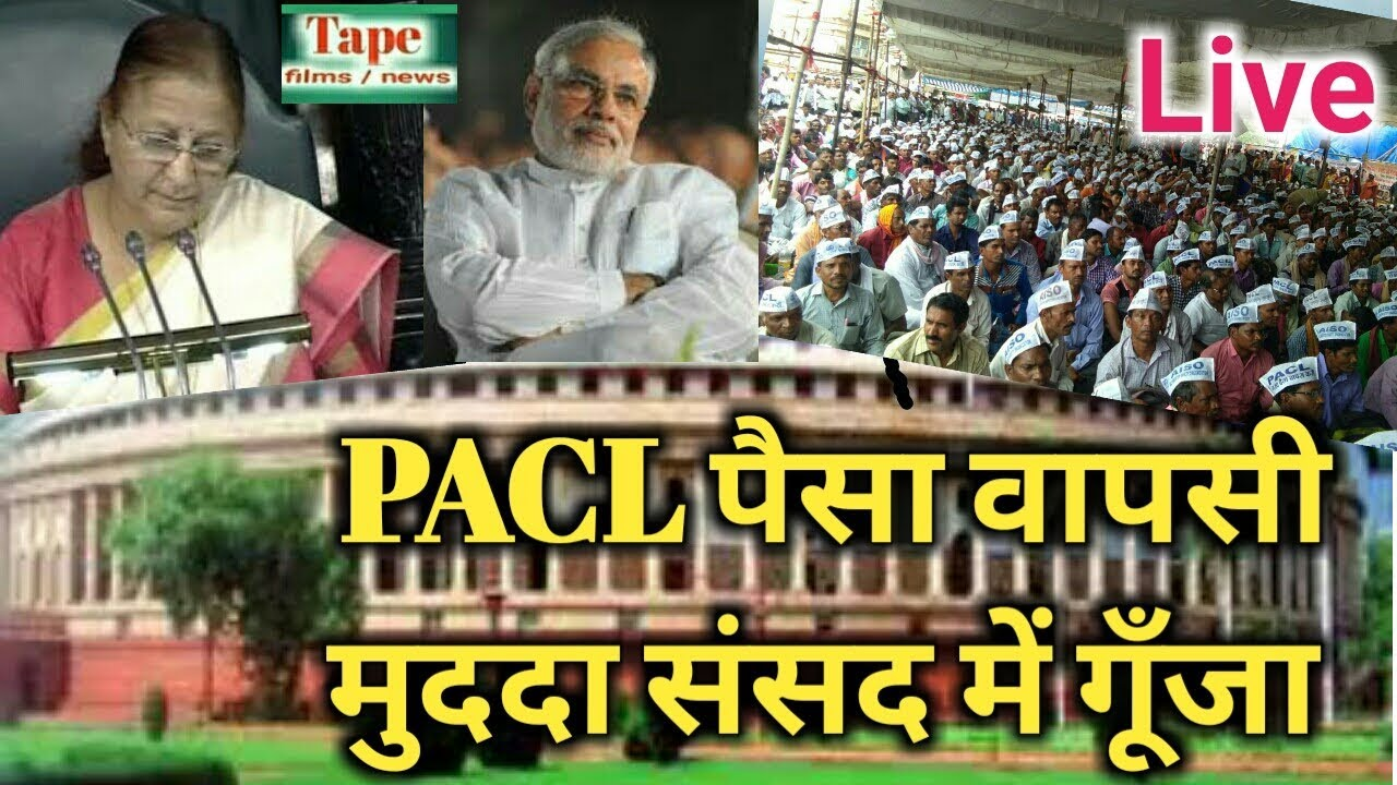 Download Pacl news today | PACL पैसा वापसी मुददा संसद में गूँजा | PACL LATEST REFUND NEWS AUGUST 2018