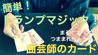 今回のトランプマジックは Acrobat card 曲芸師のカード です まるで狐...