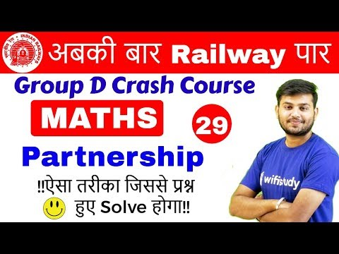 11:00 AM - RRB Group D 2018 | Maths by Sahil Sir | Partnership