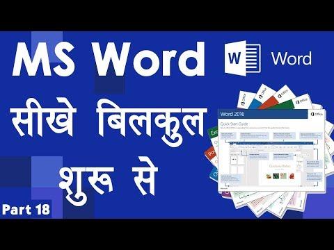 Computer Education Part-18 | Ms Word Tutorial For Beginner In Hindi - समझिये MS Word के Functions को