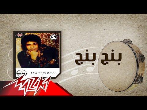 اغنية أحمد عدوية- بنج بنج - استماع كاملة اون لاين MP3