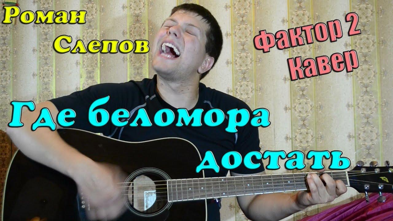 ПЕСНЯ ГДЕ БЕЛОМОРА ДОСТАТЬ СКАЧАТЬ БЕСПЛАТНО