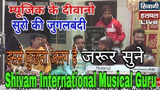 Shivam International musical group Delhi || suro ki jugalbandi || isme Kuch Alag hai music Ke Deewan