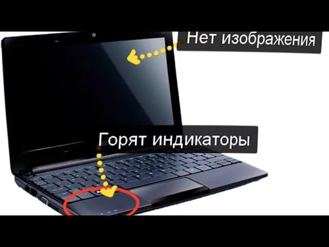 Не запускается ноутбук черный экран вентилятор работает (что делать если не работает экран ноутбука)