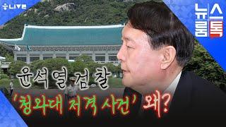 윤석열 검찰, '청와대 저격 사건', 왜? [뉴스룸톡_12월 5일]