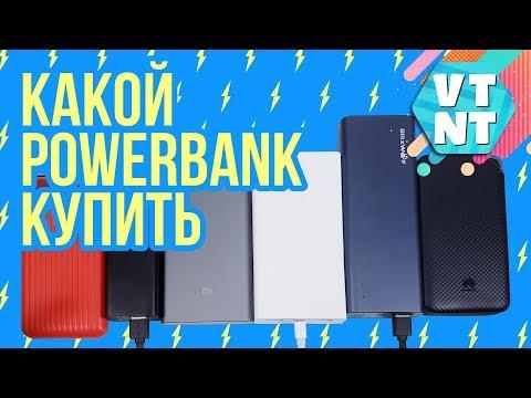 Какой PowerBank купить в 2018