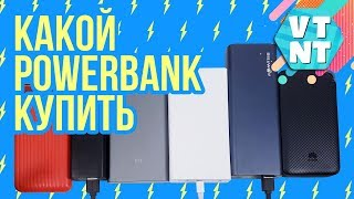 Какой PowerBank купить в 2018