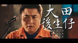 Download lagu 大田后生仔 林啟得 【創作MV】