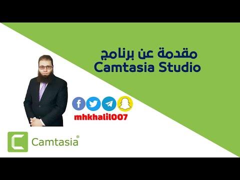 إعلان عن دورة مونتاج الفيديو camtasia studio