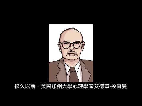 【科轉計畫-成大團隊】人腦導航 - 科普動畫
