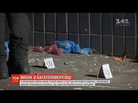 ТСН: У київській багатоповерхівці стався вибух