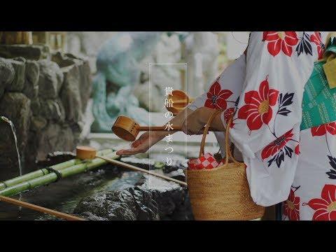 貴船神社 貴船の水まつり / Kifune Jinja / 京都いいとこ動画