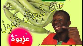 """Parodie: MAFIKIZOLO , ft Uhuru Khona """"Jak Ki Jak Lfoul جاك كيجاك الفول"""" - Officiel 2015"""