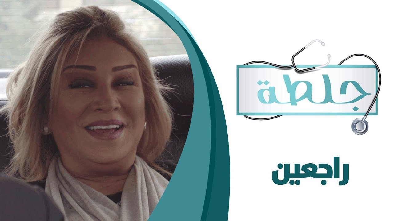 جلطة - الحلقة الثانية والعشرون 22 - راجعين